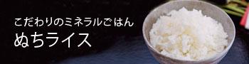 ぬちライス